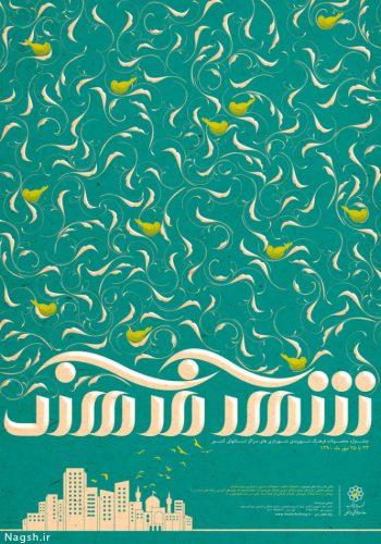 پوستر شهر آسمانی