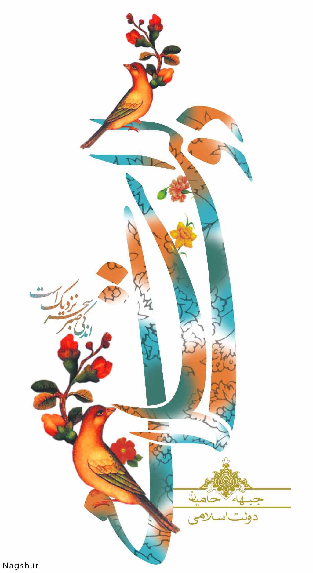 پوستر دولت اسلامی