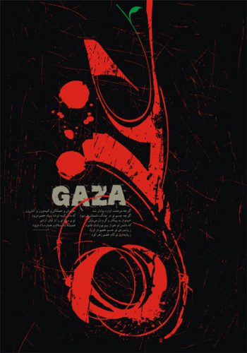 پوستر غزه