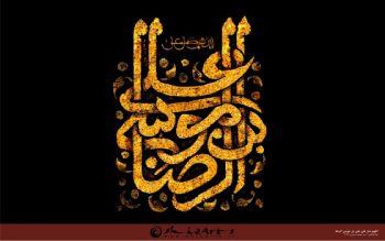 پوستر اللهم صل علی علی بن موسی الرضا
