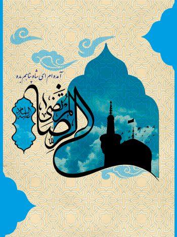 پوستر امام رضا (ع)