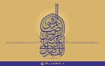 پوستر صلوات مخصوص امام رضا(ع)