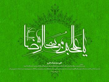 پوستر امام رضا علیه السلام