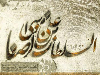 پوستر السلطان