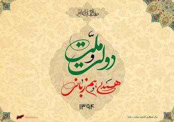 شعار سال 94 - دولت و ملت همدلی و همزبانی