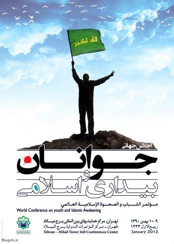 پوستر جوانان بیداری اسلامی