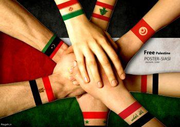 پوستر بیداری اسلامی اعراب