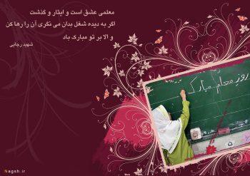معلمی عشق است و ایثار