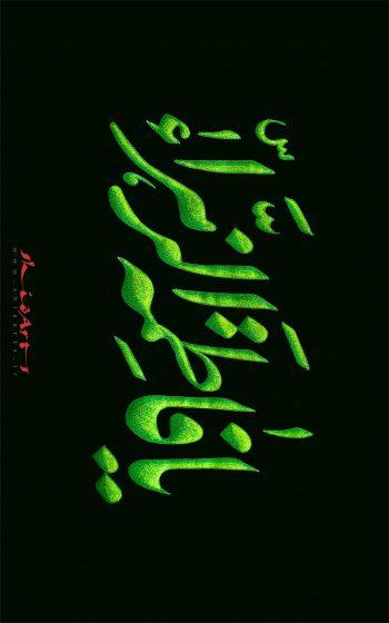 پوستر فاطمه الزهرا