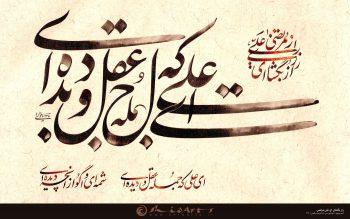 پوستر راز بگشا ای علی مرتضی