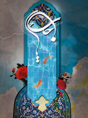 پوستر تایپورگرافی ساجدین
