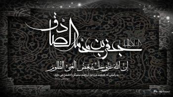 پوستر شهادت امام صادق (ع)
