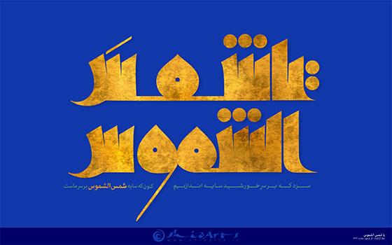 پوستر شمس و شموس