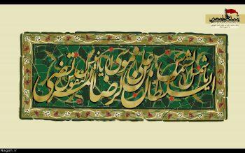 پوستر شهادت امام رضا