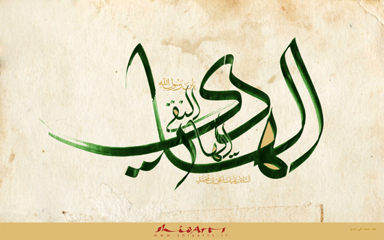السلام علیک یا هادی النقی