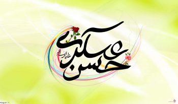 پوستر ولادت امام حسن عسگری