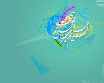 پوستر امام زمان (عج)