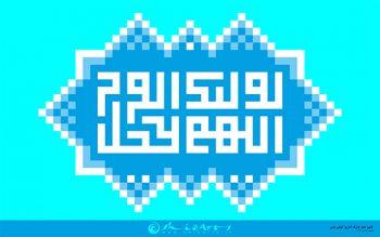 پوستر اللهم عجل لولیک الفرج