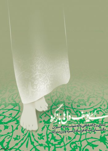 پوستر امام زمان