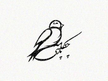 لوگو ایرانی