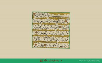 بخشی از یک قطعه قرآن