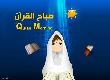 دختر کارتونی نماز خوان
