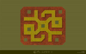 پوستر محمد(ص) خط کوفی بنایی