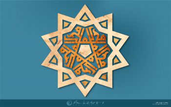پوستر محمد (ص) پنج بار تکرار