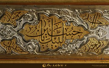 پوستر لبیک یا حسین بخشی از ضریح مبارک امام حسین