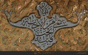 پوستر بخشی از ضریح ابا عبدالله