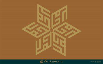 پوستر محمد شش مرتبه