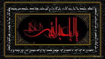 پوستر یا ابا عبدالله