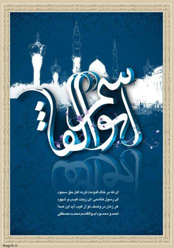 پوستر ولادت حضرت محمد