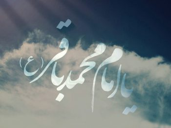 پوستر شهادت امام باقر علیه السلام