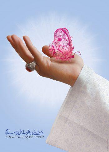 پوستر ولادت امام زمان (عج)
