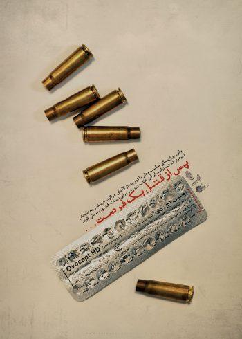 پوستر افزایش جمعیت قرص و گلوله